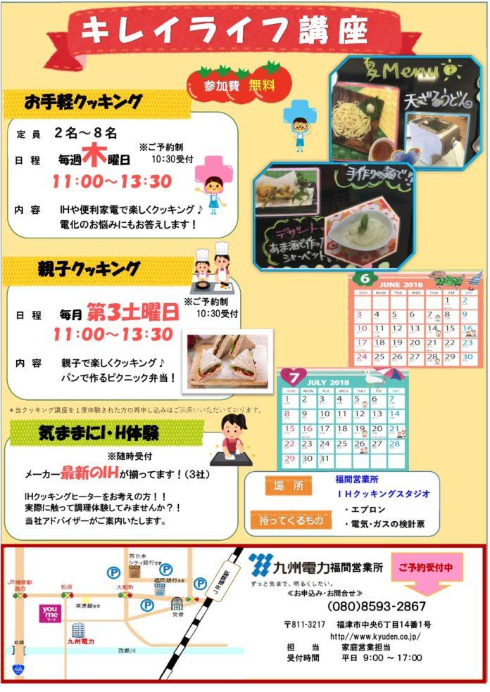 九州電力福間営業所キレイライフ講座チラシ